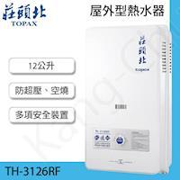莊頭北屋外型防空燒超壓熱水器TH-3126RF (12L)(桶裝瓦斯)