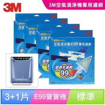 3ME99寶寶專用空氣清淨機替換濾網AC-168(買三送一)
