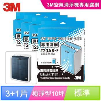 3M淨呼吸空氣清淨機替換濾網-極淨型(10坪) T20AB-F(買三送一)
