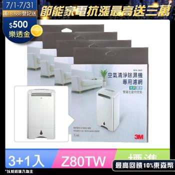 3M淨呼吸空氣清淨除濕機HAF超微米濾網 RDH-Z80F(買三送一)
