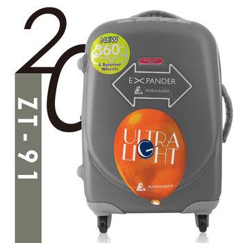 Ambassador安貝思德 熱汽球 20吋 可加大 行李箱 登機箱(質感灰)