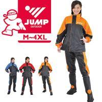 【JUMP】TV2套裝休閒風雨衣(橘黑_M~4XL)