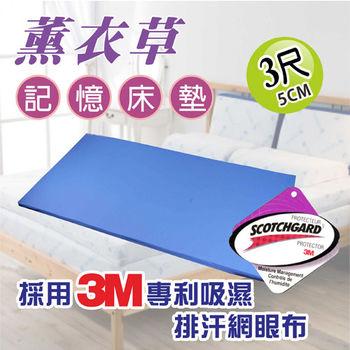 【夢幻天堂】單人3尺-薰衣草記憶床墊(選用3M吸濕排汗網眼布)
