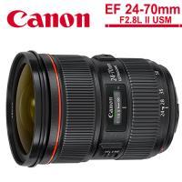 Canon EF 24-70mm f/2.8L II USM 標準變焦鏡頭(公司貨)