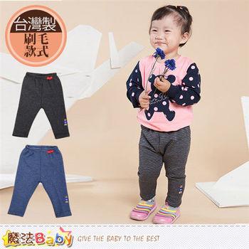 魔法Baby~幼童刷毛保暖長褲 台灣製嬰幼兒保暖褲~k44447