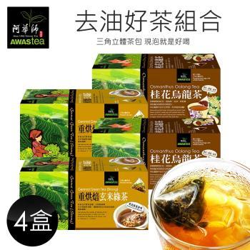阿華師 桂花烏龍茶2盒、重烘焙玄米綠茶2盒(茶包組合)
