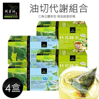 【阿華師】超油切綠茶2盒+桂花綠茶2盒(茶包組合)