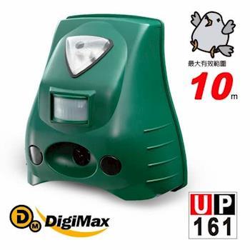 DigiMax艾摩三合一驅鳥器UP-161