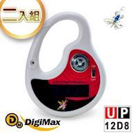 DigiMax★UP-12D8 攜帶型太陽能充電式音波驅蚊器《超值2入》