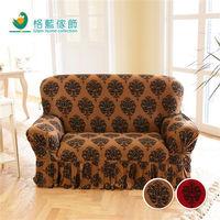 【格藍傢飾】瑞麗裙襬彈性沙發套1+2人座(紅/棕二款)
