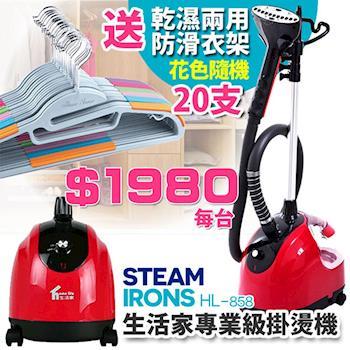 【HL生活家】直立式專業級掛燙機(HL-858)~1500W大蒸氣~免灑水墊布調溫度