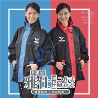 【JUMP】雅仕II代套裝休閒風雨衣(黑紅_M~4XL)
