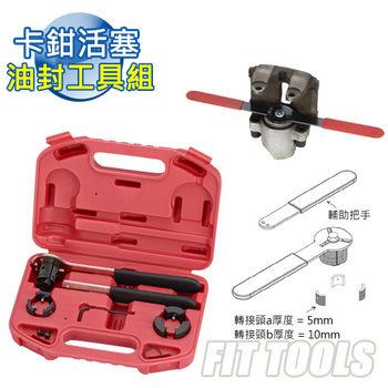 卡鉗活塞油封拆卸工具組 汽車修理工具 台灣製 有保固