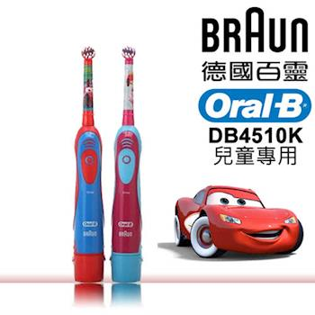 德國百靈Oral-B 兒童電動牙刷DB4510(K)超值2入組(公主/汽車款,隨機出貨)