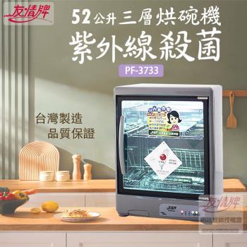 【友情牌】三層紫外線殺菌烘碗機 防蟑+防爆 ( PF-627)