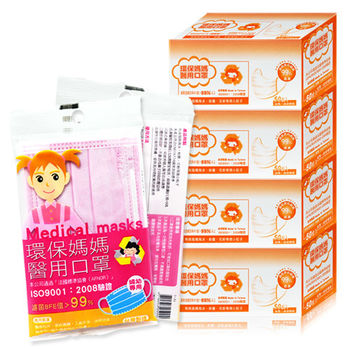 環保媽媽 醫用口罩-婦幼專用粉紅色(50片/盒)共4盒