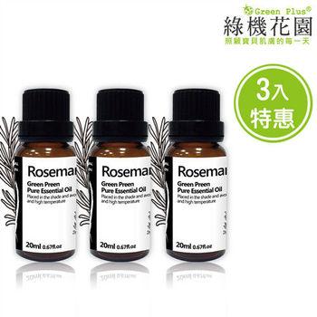 【綠機花園】清新草本-迷迭香精油(純植物精油)三入特惠組