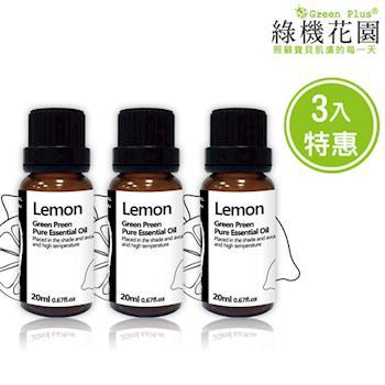 【綠機花園】幸福香檸-檸檬精油(純植物精油)三入特惠組
