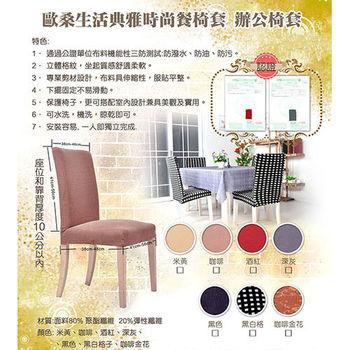 【Osun】歐桑生活 典雅時尚餐椅套/辦公椅子套(2入/組)