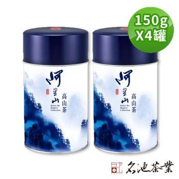 【名池茶業】2016年比賽級冬茶手採阿里山高山烏龍茶 (甘逸飄香款 / 150克x4)