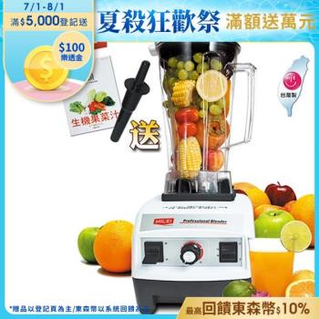 《米徠》 尊爵食物料理機ASK-588