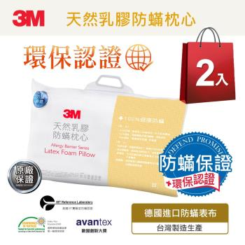3M 健康防蹣枕心-天然乳膠枕2入組