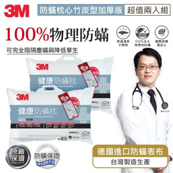 3M 健康防蹣枕心-竹炭型加厚版2入組