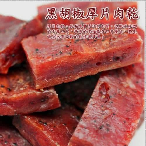 《金梓食品》黑胡椒厚片肉乾(340g/包,共兩包)