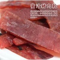 [金梓食品]蜜汁豬肉乾(280g/包,共兩包)