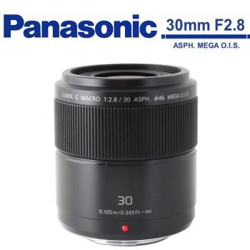 【防潮箱吹筆組】Panasonic LUMIX G MACRO 30mm F2.8 ASPH. MEGA O.I.S.(公司貨)