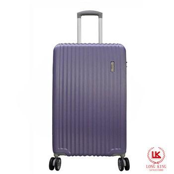 【LONG KING】20吋ABS歐風時尚行李箱(LK-8011/20-淺紫)