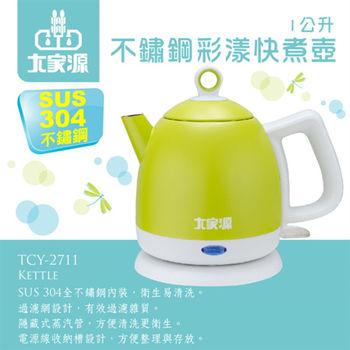 大家源 1.0L 304不鏽鋼彩漾快煮壺TCY-2711