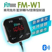 FLYone FM-W1 超強抗噪型 車用免持 藍芽轉FM音樂傳輸器