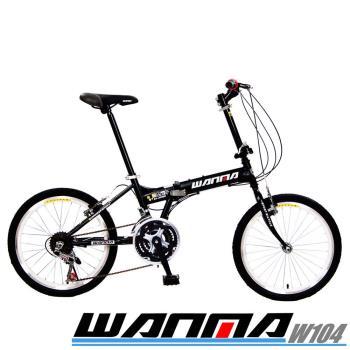 WANMA 聯名品牌20吋24速城市穿梭折疊車-W104-服務升級-EU
