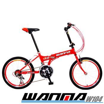 WANMA 聯名品牌20吋24速城市穿梭折疊車-W104-DIY調整-EU