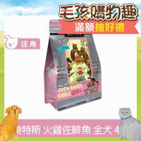 【LOTUS樂特斯】無穀火雞佐海洋鯡魚 全犬-小顆粒(4磅)