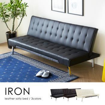 【H&D】摩登時尚皮質沙發床-3色