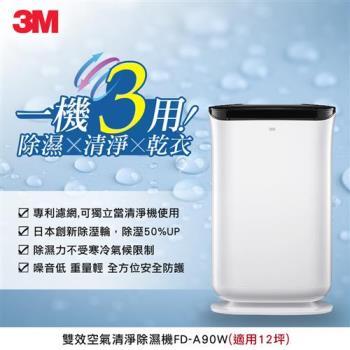 3M 淨呼吸雙效空氣清淨除濕機 FD-A90W 獨家加贈聲寶料理秤+特福平底鍋