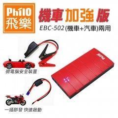飛樂Philo EBC-502 機車加強版 救車行動電源(汽機車兩用)