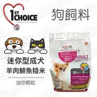 瑪丁1st Choice-迷你型成犬  低過敏配方 羊肉+鯡魚+糙米  迷你顆粒(2.72公斤)