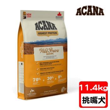【愛肯拿ACANA】挑嘴犬 農場饗宴 無榖配方 放養雞肉+火雞肉 (11.4公斤)