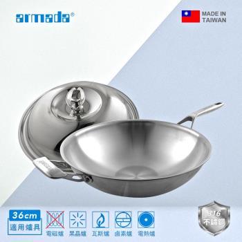 《armada阿曼達》菁英系列316不鏽鋼複合金瑞士單柄炒鍋(36cm)