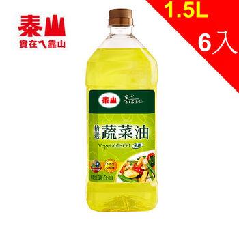 【泰山】蔬菜油1.5L*6瓶/箱