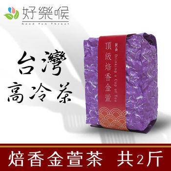 【好樂喉】台灣高冷-焙香金萱茶,共2斤,共8包