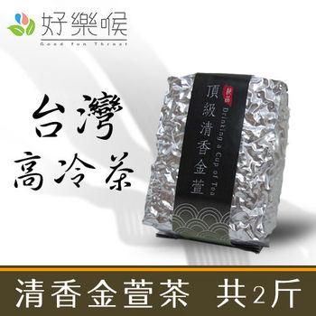 【好樂喉】台灣高冷-清香金萱茶,共2斤,共8包