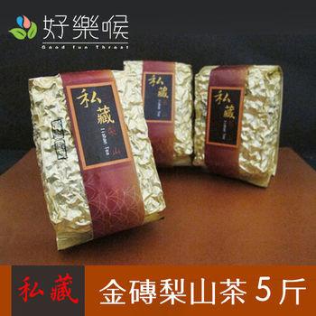 【好樂喉】私藏-金磚梨山茶,共5斤,共20包