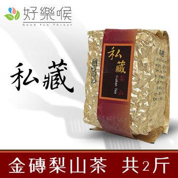 【好樂喉】私藏-金磚梨山茶,共2斤,共8包