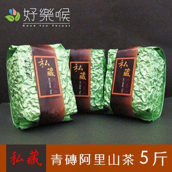 【好樂喉】私藏-青磚阿里山茶,共5斤,共20包