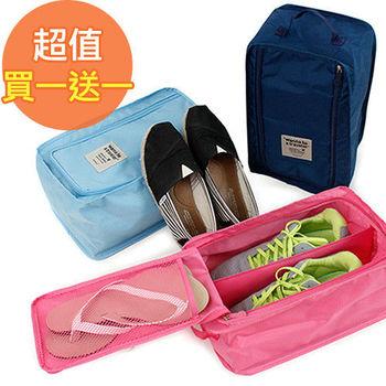 【買一送一】wanna be a traveler 便攜式旅行鞋袋