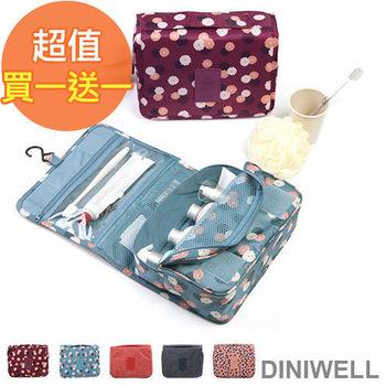 【買一送一】DINIWELL新一代懸掛式防水旅遊盥洗收納包